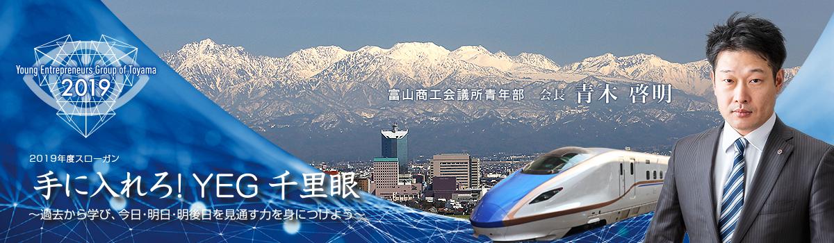 富山商工会議所 青年部 (富山YEG)
