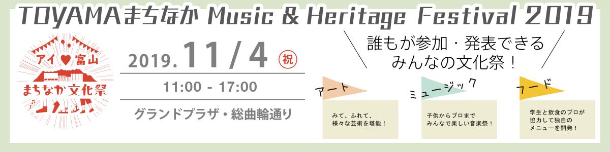 TOYAMAまちなかMusic & Heritage festival 2019
